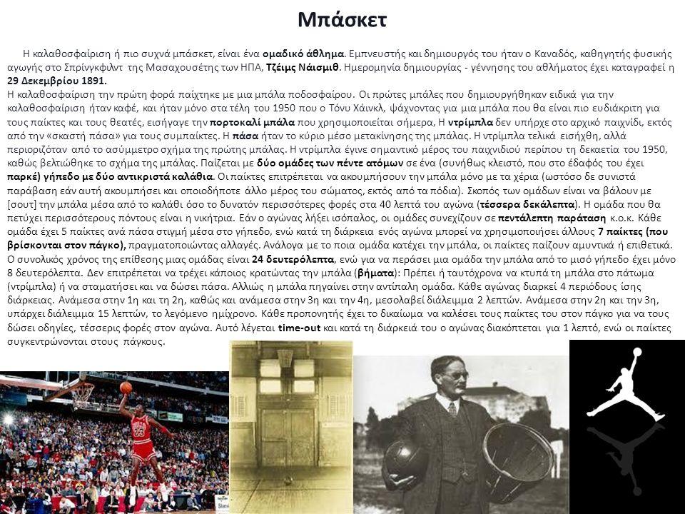 Μπάσκετ Η καλαθοσφαίριση ή πιο συχνά μπάσκετ, είναι ένα ομαδικό άθλημα. Εμπνευστής και δημιουργός του ήταν ο Καναδός, καθηγητής φυσικής αγωγής στο Σπρ