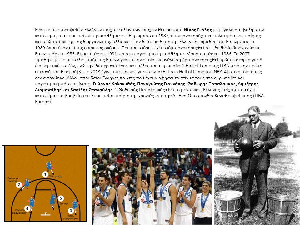 Ένας εκ των κορυφαίων Ελλήνων παιχτών όλων των εποχών θεωρείται ο Νίκος Γκάλης με μεγάλη συμβολή στην κατάκτηση του ευρωπαϊκού πρωταθλήματος Ευρωμπάσκ