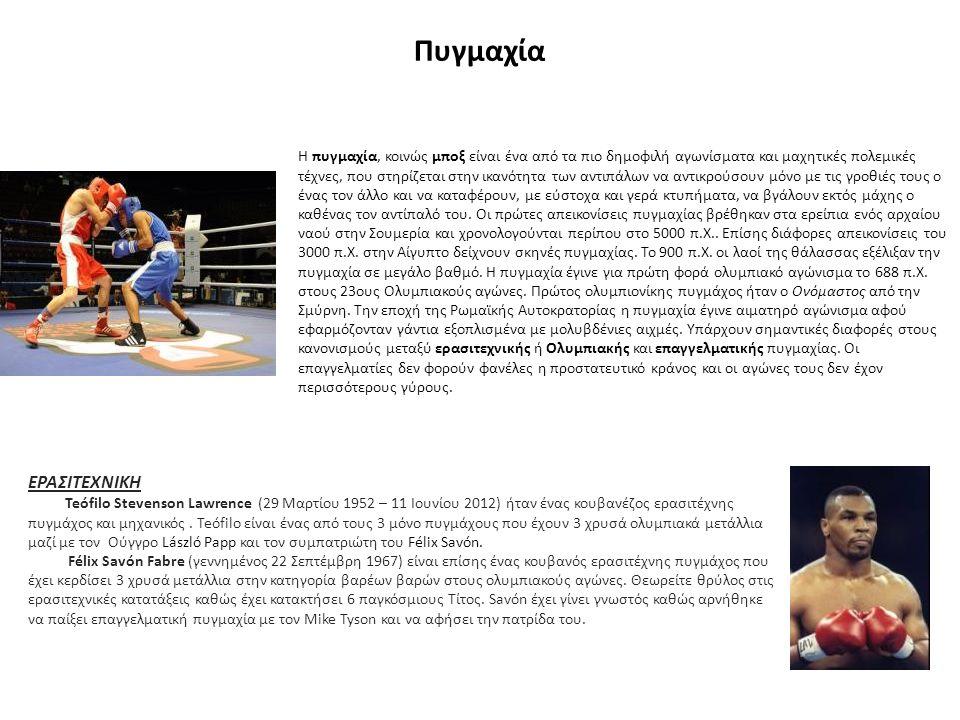 Πυγμαχία Η πυγμαχία, κοινώς μποξ είναι ένα από τα πιο δημοφιλή αγωνίσματα και μαχητικές πολεμικές τέχνες, που στηρίζεται στην ικανότητα των αντιπάλων
