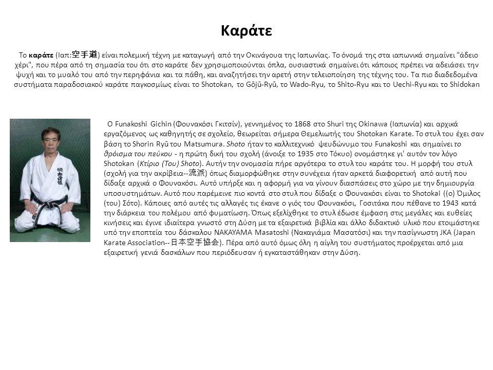 Καράτε Το καράτε (Ιαπ: 空手道 ) είναι πολεμική τέχνη με καταγωγή από την Οκινάγουα της Ιαπωνίας. Το όνομά της στα ιαπωνικά σημαίνει