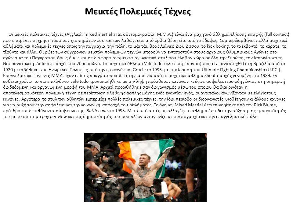 Οι μεικτές πολεμικές τέχνες (Αγγλικά: mixed martial arts, συντομογραφία: M.M.A.) είναι ένα μαχητικό άθλημα πλήρους επαφής (full contact) που επιτρέπει