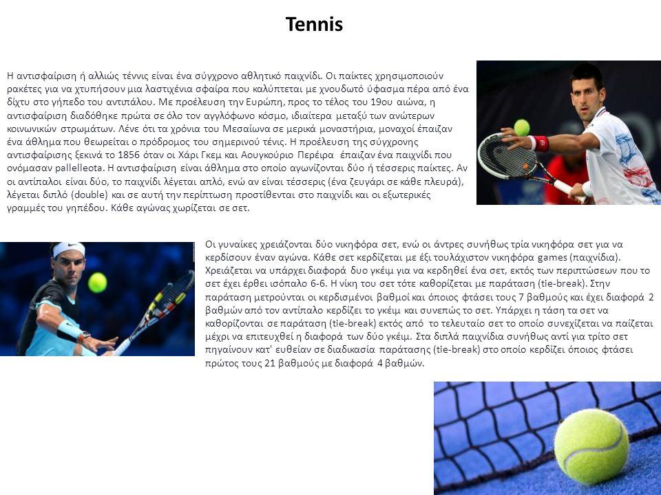 Tennis Οι γυναίκες χρειάζονται δύο νικηφόρα σετ, ενώ οι άντρες συνήθως τρία νικηφόρα σετ για να κερδίσουν έναν αγώνα. Κάθε σετ κερδίζεται με έξι τουλά