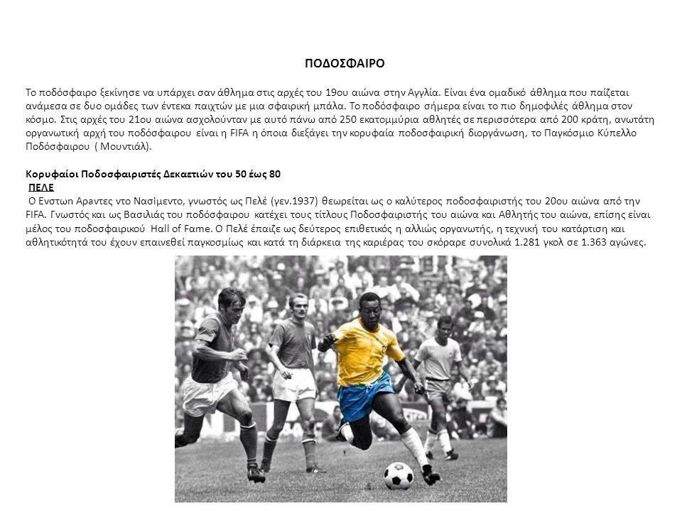 ΠΟΔΟΣΦΑΙΡΟ Το ποδόσφαιρο ξεκίνησε να υπάρχει σαν άθλημα στις αρχές του 19ου αιώνα στην Αγγλία. Είναι ένα ομαδικό άθλημα που παίζεται ανάμεσα σε δυο ομ