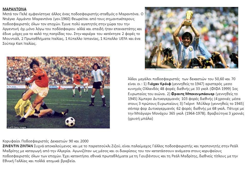 ΜΑΡΑΝΤΟΝΑ Μετά τον Πελέ εμφανίστηκε άλλος ένας ποδοσφαιριστής-σταθμός ο Μαραντόνα. Ο Ντιέγκο Αρμάντο Μαραντόνα (γεν.1960) θεωρείται από τους σημαντικό