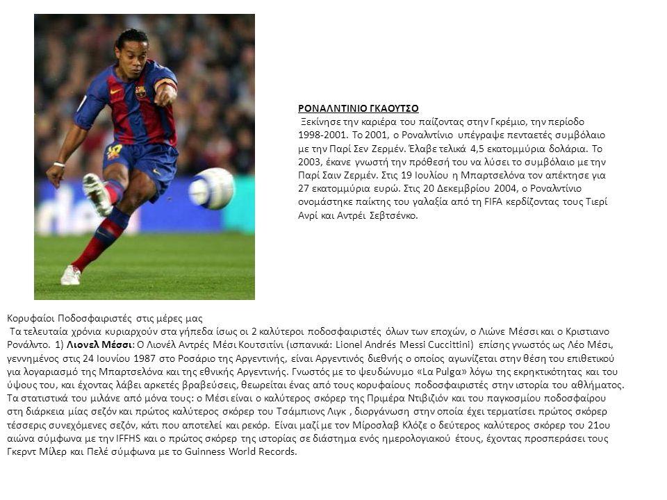 ΡΟΝΑΛΝΤΙΝΙΟ ΓΚΑΟΥΤΣΟ Ξεκίνησε την καριέρα του παίζοντας στην Γκρέμιο, την περίοδο 1998-2001. Το 2001, ο Ροναλντίνιο υπέγραψε πενταετές συμβόλαιο με τη