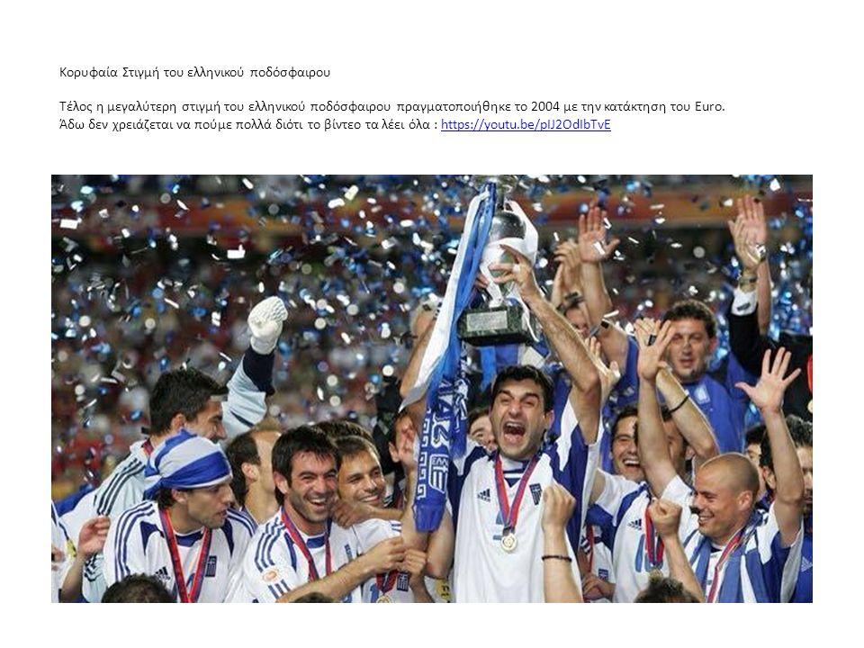 Κορυφαία Στιγμή του ελληνικού ποδόσφαιρου Τέλος η μεγαλύτερη στιγμή του ελληνικού ποδόσφαιρου πραγματοποιήθηκε το 2004 με την κατάκτηση του Euro. Άδω