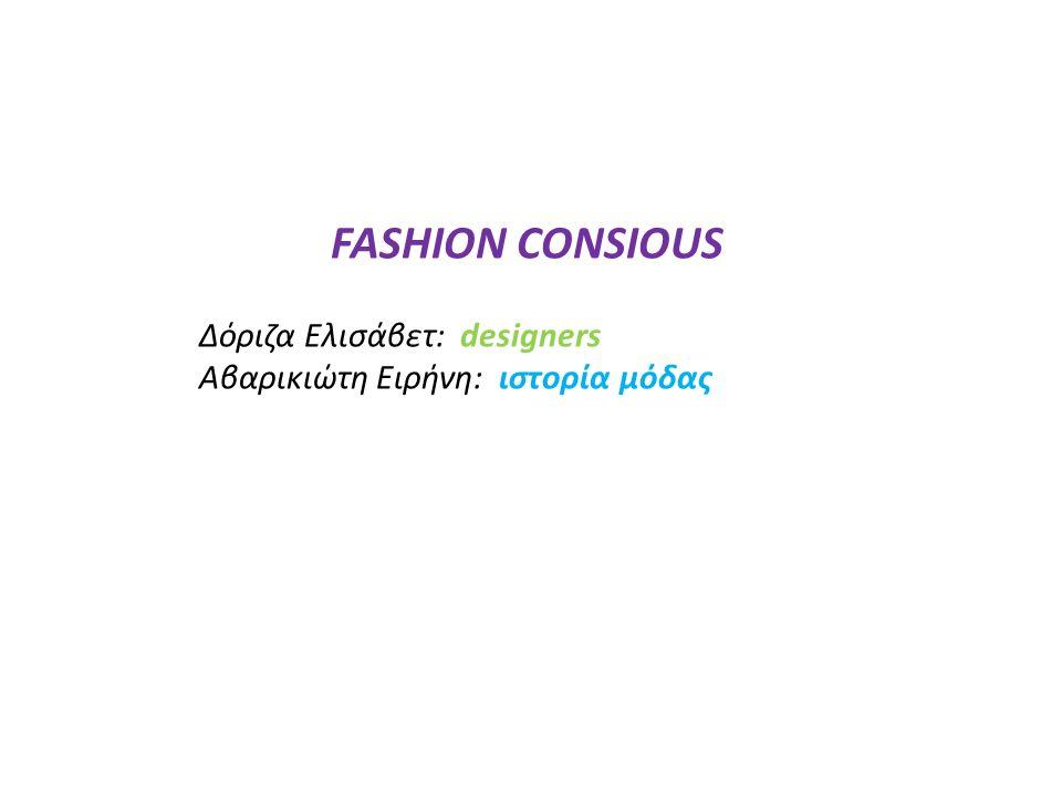 FASHION CONSIOUS Δόριζα Ελισάβετ: designers Αβαρικιώτη Ειρήνη: ιστορία μόδας