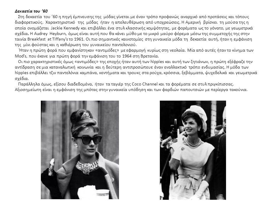 Δεκαετία του '60 Στη δεκαετία του '60 η πηγή έμπνευσης της μόδας γίνεται με έναν τρόπο προφανώς αναρχικό από προτάσεις και τόπους διαφορετικούς. Χαρακ