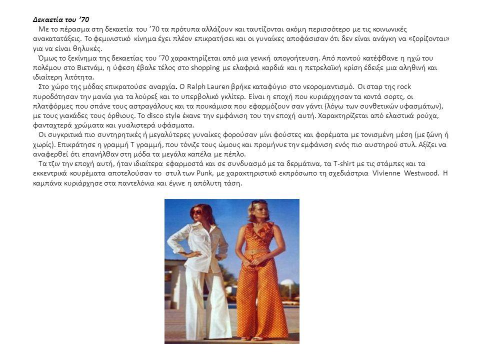 Δεκαετία του '70 Με το πέρασμα στη δεκαετία του '70 τα πρότυπα αλλάζουν και ταυτίζονται ακόμη περισσότερο με τις κοινωνικές ανακατατάξεις. Το φεμινιστ