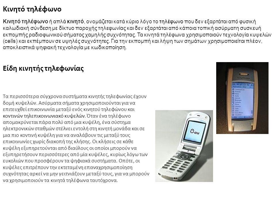 Κινητό τηλέφωνο Κινητό τηλέφωνο ή απλά κινητό, ονομάζεται κατά κύριο λόγο το τηλέφωνο που δεν εξαρτάται από φυσική καλωδιακή σύνδεση με δίκτυο παροχής