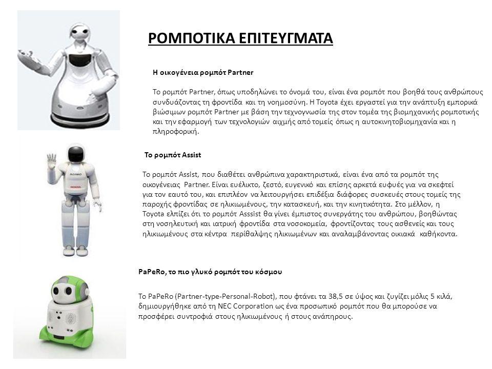 ΡΟΜΠΟΤΙΚΑ ΕΠΙΤΕΥΓΜΑΤΑ Η οικογένεια ρομπότ Partner Το ρομπότ Partner, όπως υποδηλώνει το όνομά του, είναι ένα ρομπότ που βοηθά τους ανθρώπους συνδυάζον