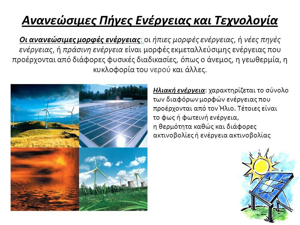 Ανανεώσιμες Πήγες Ενέργειας και Τεχνολογία Οι ανανεώσιμες μορφές ενέργειας: οι ήπιες μορφές ενέργειας, ή νέες πηγές ενέργειας, ή πράσινη ενέργεια είνα
