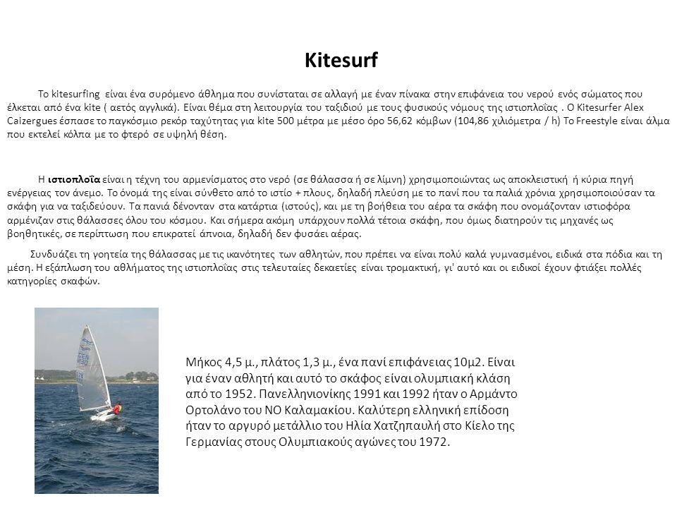 Kitesurf Το kitesurfing είναι ένα συρόμενο άθλημα που συνίσταται σε αλλαγή με έναν πίνακα στην επιφάνεια του νερού ενός σώματος που έλκεται από ένα ki