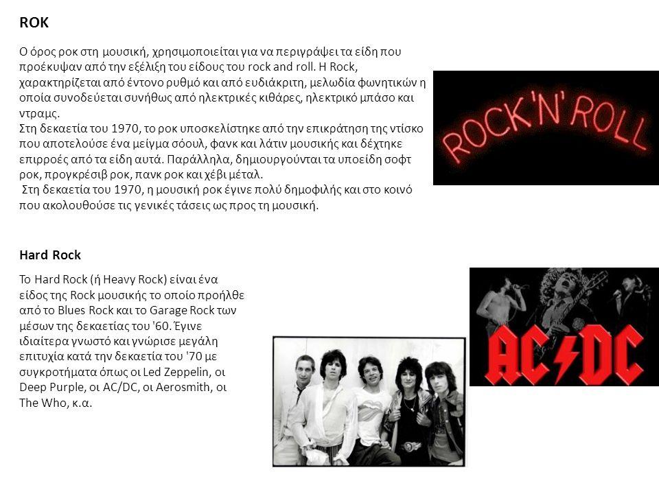 ROK Ο όρος ροκ στη μουσική, χρησιμοποιείται για να περιγράψει τα είδη που προέκυψαν από την εξέλιξη του είδους του rock and roll. Η Rock, χαρακτηρίζετ