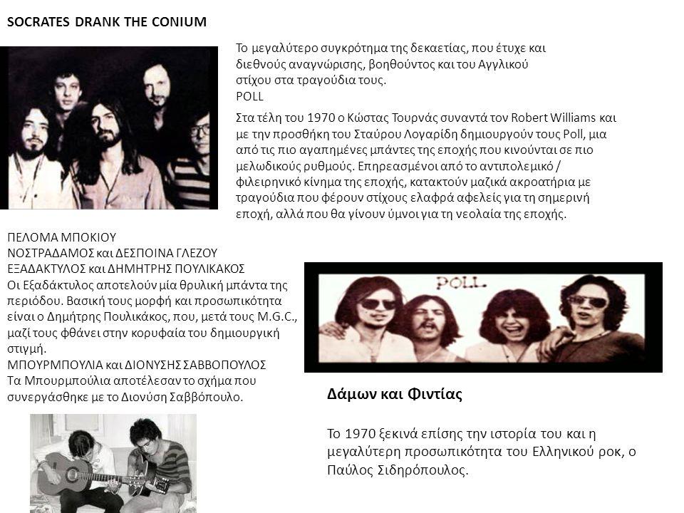 SOCRATES DRANK THE CONIUM Το μεγαλύτερο συγκρότημα της δεκαετίας, που έτυχε και διεθνούς αναγνώρισης, βοηθούντος και του Αγγλικού στίχου στα τραγούδια