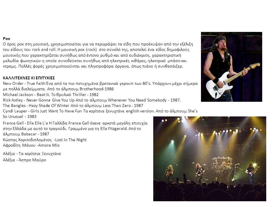 Ροκ Ο όρος ροκ στη μουσική, χρησιμοποιείται για να περιγράψει τα είδη που προέκυψαν από την εξέλιξη του είδους του rock and roll. Η μουσική ροκ (rock)