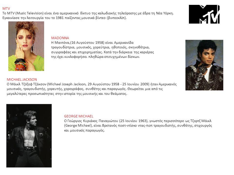 MTV Το MTV (Music Television) είναι ένα αμερικανικό δίκτυο της καλωδιακής τηλεόρασης με έδρα τη Νέα Υόρκη. Εγκαινίασε την λειτουργία του το 1981 παίζο