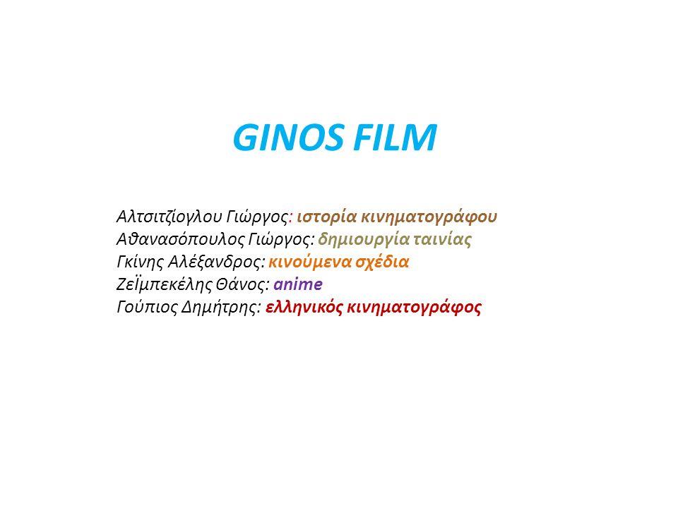 GINOS FILM Αλτσιτζίογλου Γιώργος: ιστορία κινηματογράφου Αθανασόπουλος Γιώργος: δημιουργία ταινίας Γκίνης Αλέξανδρος: κινούμενα σχέδια ΖεΪμπεκέλης Θάν