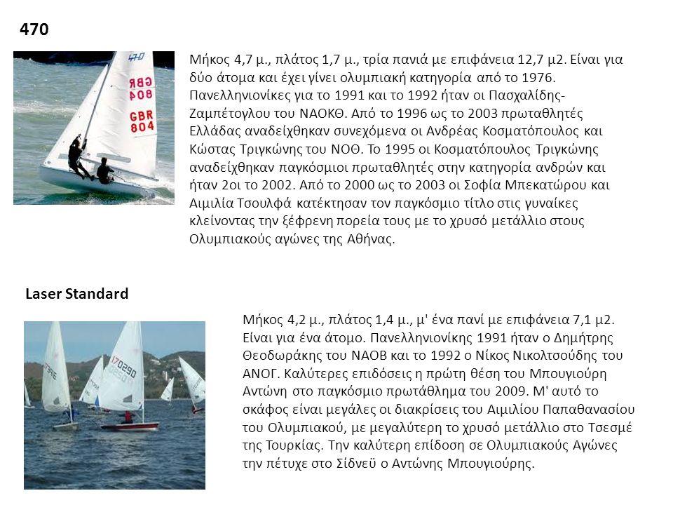 470 Μήκος 4,7 μ., πλάτος 1,7 μ., τρία πανιά με επιφάνεια 12,7 μ2. Είναι για δύο άτομα και έχει γίνει ολυμπιακή κατηγορία από το 1976. Πανελληνιονίκες