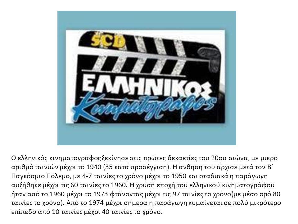 Ο ελληνικός κινηματογράφος ξεκίνησε στις πρώτες δεκαετίες του 20ου αιώνα, με μικρό αριθμό ταινιών μέχρι το 1940 (35 κατά προσέγγιση). Η άνθηση του άρχ