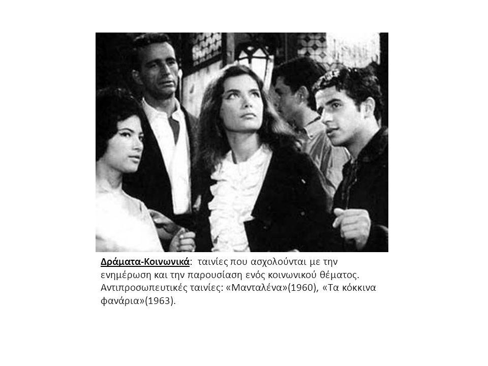 Δράματα-Κοινωνικά: ταινίες που ασχολούνται με την ενημέρωση και την παρουσίαση ενός κοινωνικού θέματος. Αντιπροσωπευτικές ταινίες: «Μανταλένα»(1960),
