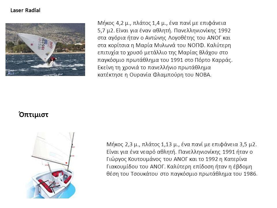 Laser Radial Μήκος 4,2 μ., πλάτος 1,4 μ., ένα πανί με επιφάνεια 5,7 μ2. Είναι για έναν αθλητή. Πανελληνιονίκης 1992 στα αγόρια ήταν ο Αντώνης Λογοθέτη