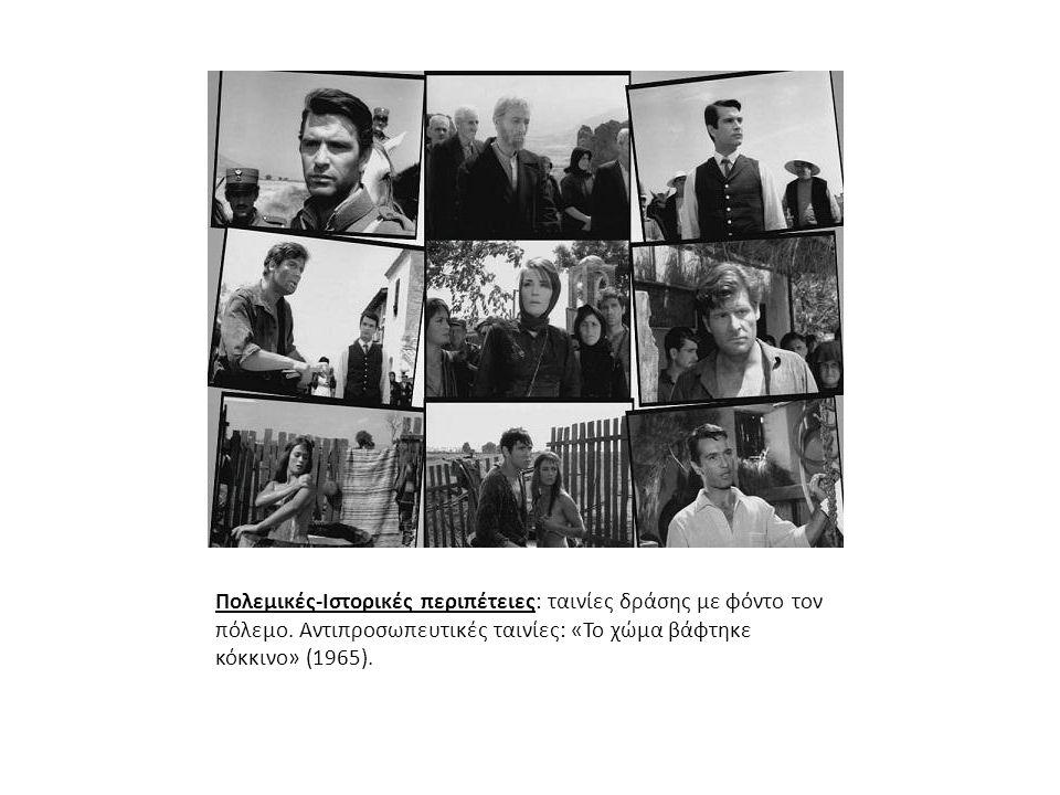 Πολεμικές-Ιστορικές περιπέτειες: ταινίες δράσης με φόντο τον πόλεμο. Αντιπροσωπευτικές ταινίες: «Το χώμα βάφτηκε κόκκινο» (1965).