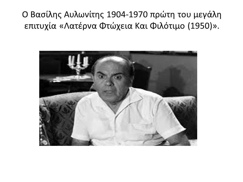 Ο Βασίλης Αυλωνίτης 1904-1970 πρώτη του μεγάλη επιτυχία «Λατέρνα Φτώχεια Και Φιλότιμο (1950)».