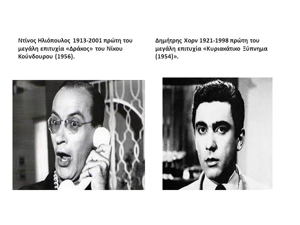 Ντίνος Ηλιόπουλος 1913-2001 πρώτη του μεγάλη επιτυχία «Δράκος» του Νίκου Κούνδουρου (1956). Δημήτρης Χορν 1921-1998 πρώτη του μεγάλη επιτυχία «Κυριακά