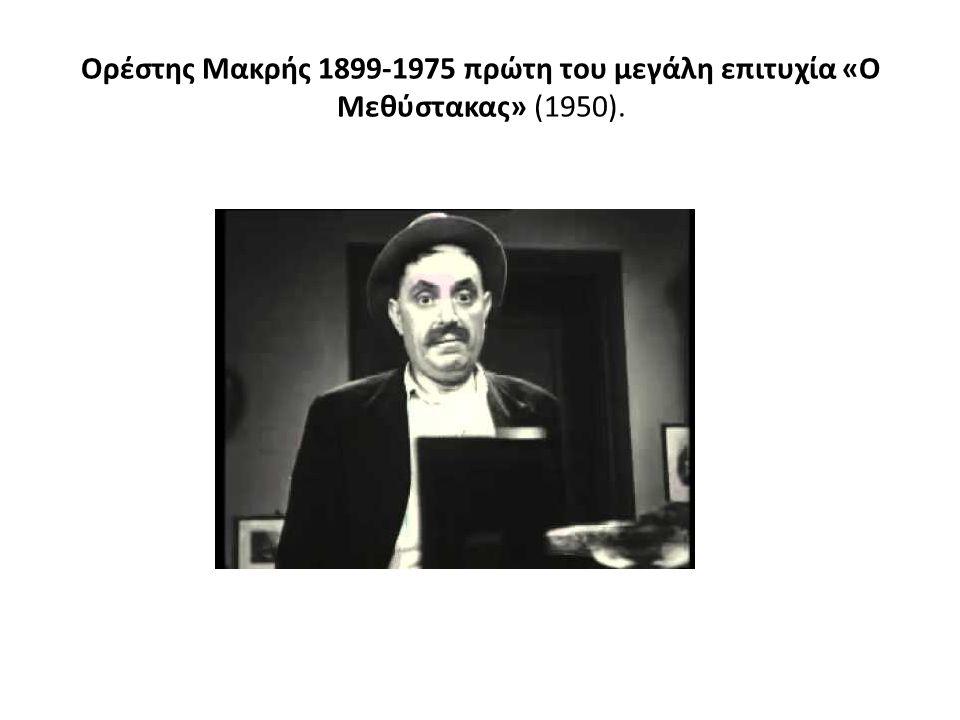 Ορέστης Μακρής 1899-1975 πρώτη του μεγάλη επιτυχία «Ο Μεθύστακας» (1950).