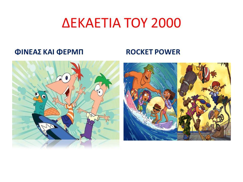 ΔΕΚΑΕΤΙΑ ΤΟΥ 2000 ΦΙΝΕΑΣ ΚΑΙ ΦΕΡΜΠROCKET POWER