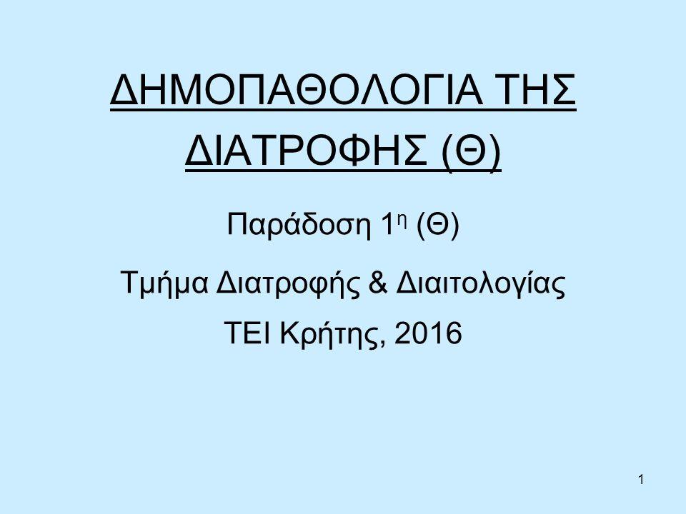1 ΔΗΜΟΠΑΘΟΛΟΓΙΑ ΤΗΣ ΔΙΑΤΡΟΦΗΣ (Θ) Παράδοση 1 η (Θ) Τμήμα Διατροφής & Διαιτολογίας ΤΕΙ Κρήτης, 2016