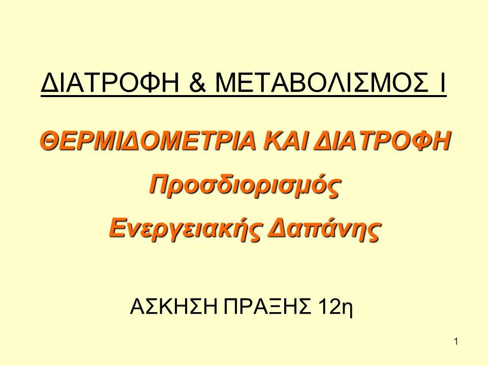 2 Μέτρηση της ενεργειακής δαπάνης Παραγωγή θερμότητας Άμεση και Έμμεση θερμιδομετρία Αναπνευστικό πηλίκο Θερμιδική αξία οξυγόνου Υπολογισμός Ενεργειακής Δαπάνης