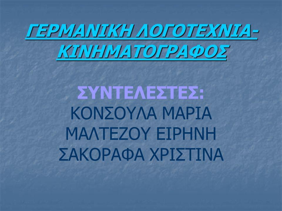 ΓΕΡΜΑΝΙΚΗ ΛΟΓΟΤΕΧΝΙΑ- ΚΙΝΗΜΑΤΟΓΡΑΦΟΣ ΓΕΡΜΑΝΙΚΗ ΛΟΓΟΤΕΧΝΙΑ- ΚΙΝΗΜΑΤΟΓΡΑΦΟΣ ΣΥΝΤΕΛΕΣΤΕΣ: ΚΟΝΣΟΥΛΑ ΜΑΡΙΑ ΜΑΛΤΕΖΟΥ ΕΙΡΗΝΗ ΣΑΚΟΡΑΦΑ ΧΡΙΣΤΙΝΑ