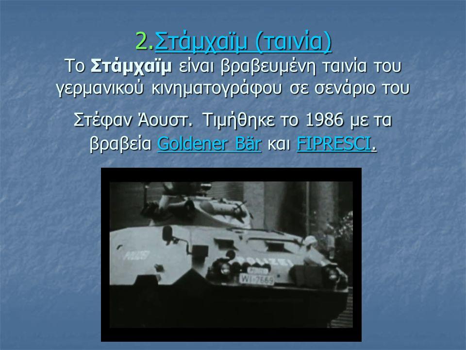 2.Στάμχαϊμ (ταινία) Το Στάμχαϊμ είναι βραβευμένη ταινία του γερμανικού κινηματογράφου σε σενάριο του Στέφαν Άουστ.