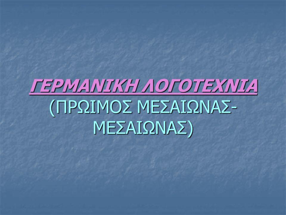 ΓΕΡΜΑΝΙΚΗ ΛΟΓΟΤΕΧΝΙΑ (ΠΡΩΙΜΟΣ ΜΕΣΑΙΩΝΑΣ- ΜΕΣΑΙΩΝΑΣ)
