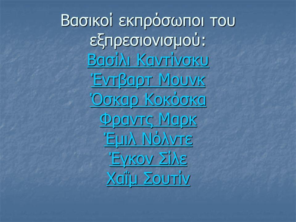 Βασικοί εκπρόσωποι του εξπρεσιονισμού: Βασίλι Καντίνσκυ Έντβαρτ Μουνκ Όσκαρ Κοκόσκα Φραντς Μαρκ Έμιλ Νόλντε Έγκον Σίλε Χαΐμ Σουτίν Βασίλι Καντίνσκυ Έντβαρτ Μουνκ Όσκαρ Κοκόσκα Φραντς Μαρκ Έμιλ Νόλντε Έγκον Σίλε Χαΐμ Σουτίν Βασίλι Καντίνσκυ Έντβαρτ Μουνκ Όσκαρ Κοκόσκα Φραντς Μαρκ Έμιλ Νόλντε Έγκον Σίλε Χαΐμ Σουτίν