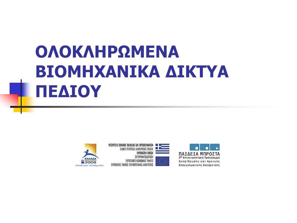 ΤΕΧΝΟΛΟΓΙΕΣ ΒΙΟΜΗΧΑΝΙΚΩΝ ΔΙΚΤΥΩΝ ΠΕΔΙΟΥ Πλεονεκτήματα χρήσης των δικτύων πεδίου τοπολογίας διαύλου: Εξασφάλιση αποδοτικής λειτουργίας του συστήματος αυτοματοποίησης της παραγωγικής διαδικασίας Μείωση του κόστους συντήρησης, λόγω της μείωσης των καλωδιώσεων και της ευκολότερης ανίχνευσης και εντόπισης προβλημάτων διασύνδεσης των επί μέρους εργοστασιακών μονάδων Μείωση του κόστους εγκατάστασης λόγω της μείωσης των καλωδιώσεων για τη διασύνδεση των βιομηχανικών συσκευών, σε αντίθεση με τη χρήση ενός ζεύγους καλωδίων για κάθε συσκευή