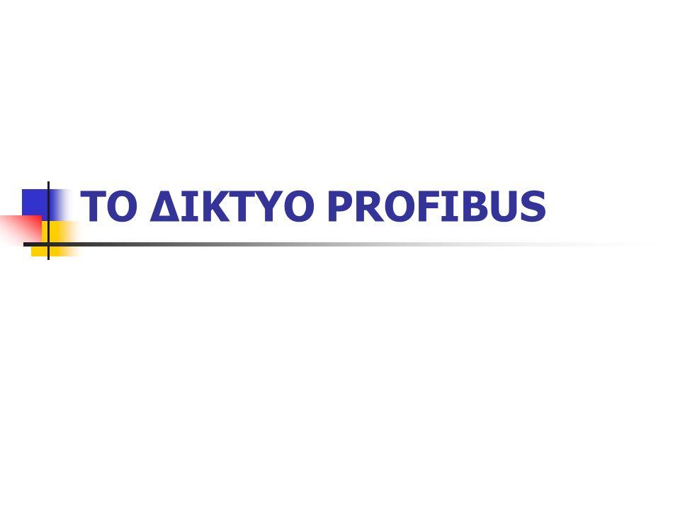 ΤΟ ΔΙΚΤΥΟ PROFIBUS