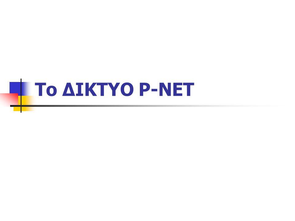 To ΔΙΚΤΥΟ P-NET