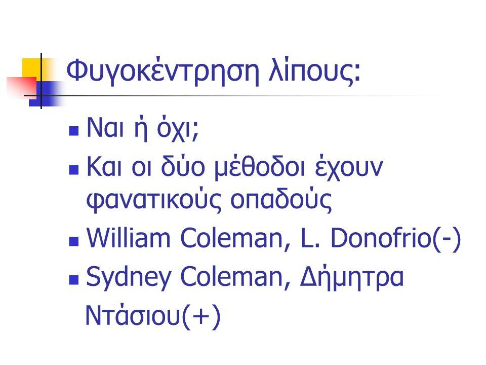 Φυγοκέντρηση λίπους: Ναι ή όχι; Και οι δύο μέθοδοι έχουν φανατικούς οπαδούς William Coleman, L.