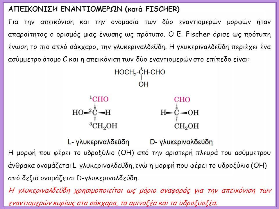 ΑΠΕΙΚΟΝΙΣΗ ΕΝΑΝΤΙΟΜΕΡΩΝ (κατά FISCHER) Για την απεικόνιση και την ονομασία των δύο εναντιομερών μορφών ήταν απαραίτητος ο ορισμός μιας ένωσης ως πρότυπο.