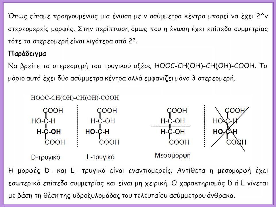 Όπως είπαμε προηγουμένως μια ένωση με v ασύμμετρα κέντρα μπορεί να έχει 2^v στερεομερείς μορφές. Στην περίπτωση όμως που η ένωση έχει επίπεδο συμμετρί