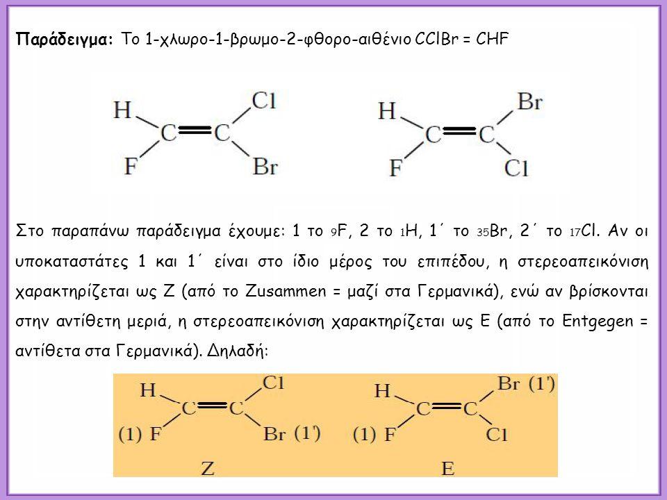 Παράδειγμα: Το 1-χλωρο-1-βρωμο-2-φθορο-αιθένιο CClBr = CHF Στο παραπάνω παράδειγμα έχουμε: 1 το 9 F, 2 το 1 Η, 1΄ το 35 Br, 2΄ το 17 Cl. Αν οι υποκατα