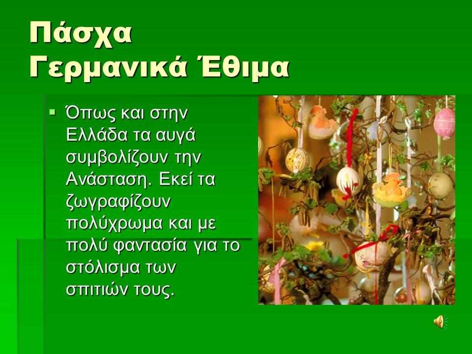 Πάσχα Γερμανικά Έθιμα  Όπως και στην Ελλάδα τα αυγά συμβολίζουν την Ανάσταση.