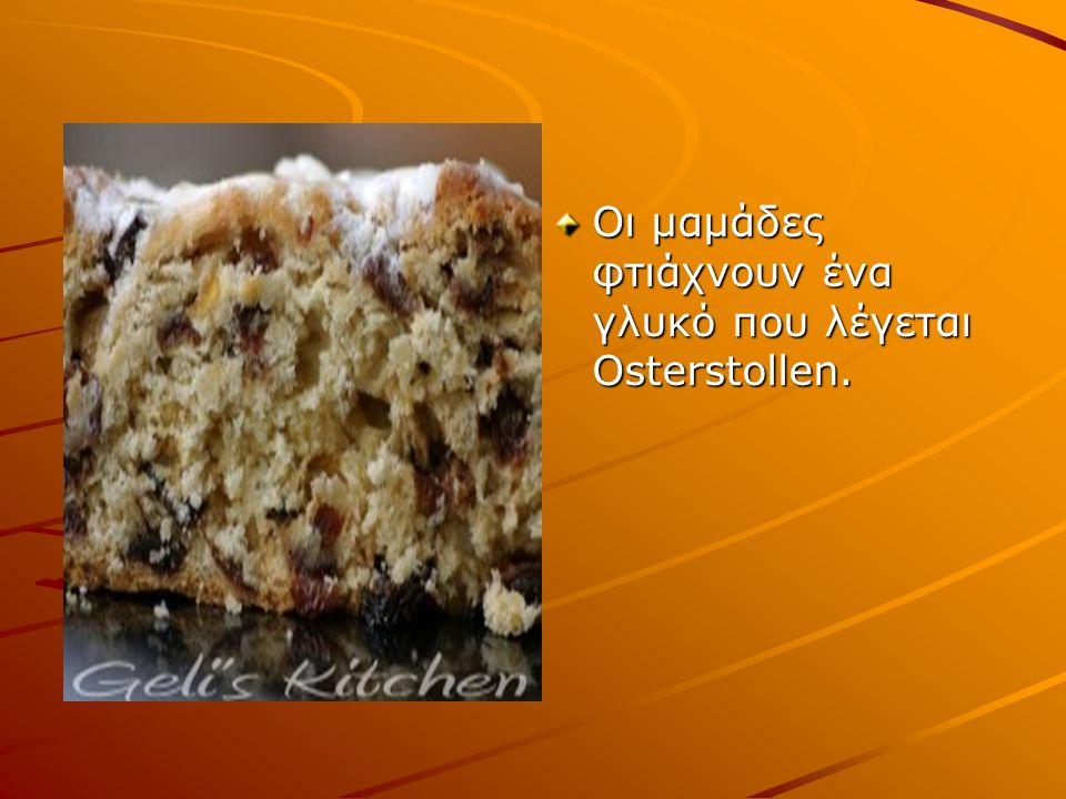 Οι μαμάδες φτιάχνουν ένα γλυκό που λέγεται Osterstollen.