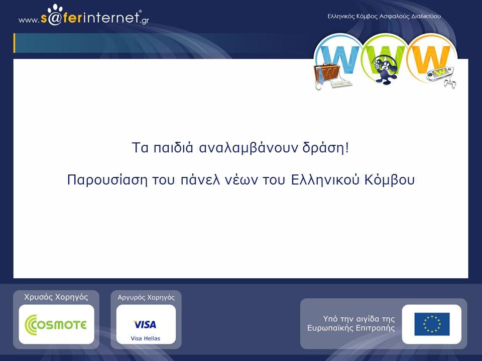 Σελ. 1 από 29 Ημέρα Ασφαλούς Διαδικτύου, Τρίτη, 10 Φεβρουαρίου 2009 Τα παιδιά αναλαμβάνουν δράση! Παρουσίαση του πάνελ νέων του Ελληνικού Κόμβου