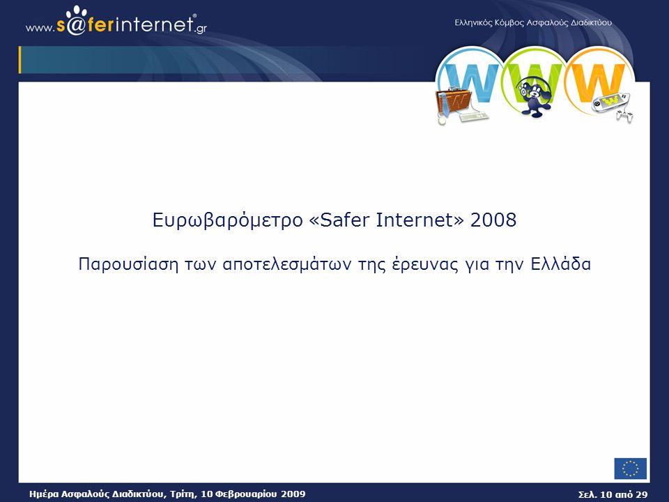 Σελ. 10 από 29 Ημέρα Ασφαλούς Διαδικτύου, Τρίτη, 10 Φεβρουαρίου 2009 Ευρωβαρόμετρο «Safer Internet» 2008 Παρουσίαση των αποτελεσμάτων της έρευνας για