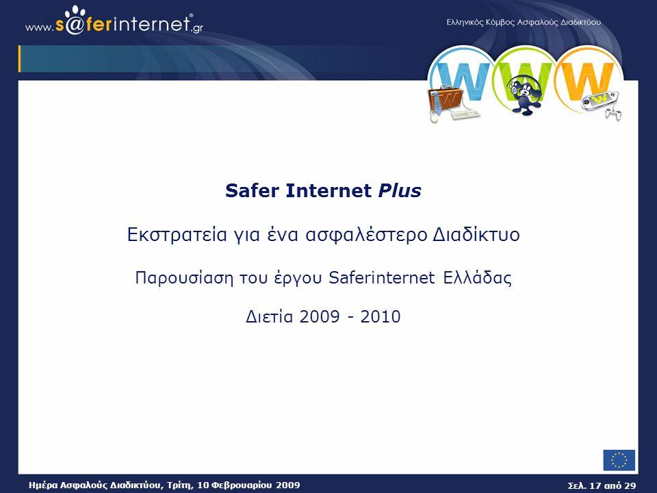 Σελ. 17 από 29 Ημέρα Ασφαλούς Διαδικτύου, Τρίτη, 10 Φεβρουαρίου 2009 Safer Internet Plus Εκστρατεία για ένα ασφαλέστερο Διαδίκτυο Παρουσίαση του έργου