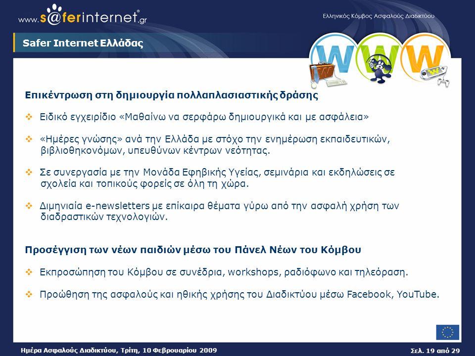 Σελ. 19 από 29 Ημέρα Ασφαλούς Διαδικτύου, Τρίτη, 10 Φεβρουαρίου 2009 Safer Internet Ελλάδας Επικέντρωση στη δημιουργία πολλαπλασιαστικής δράσης  Ειδι